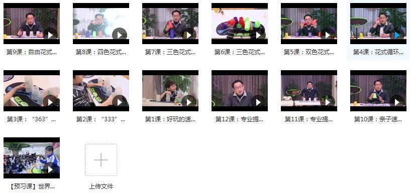幼儿速叠杯视频教程内容目录