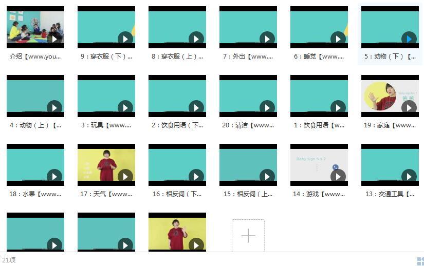4周完宝宝手语课视频内容目录