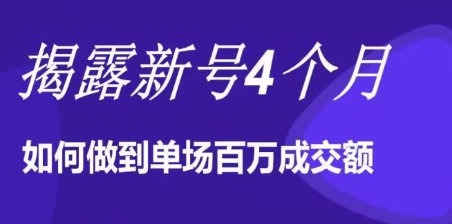 陈江雄晚上直播大咖分享如何从新号4个月做到单场百万成交额的