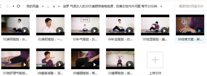 迷罗 气质女人的10次美颜修身瑜伽课,改善女性内外问题目录