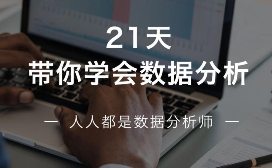 21天带你学会数据分析,人人都是数据分析师,多50%求职选择!
