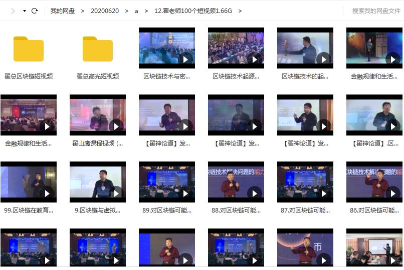 翟山鹰老师100个区块链短视频讲座课程目录